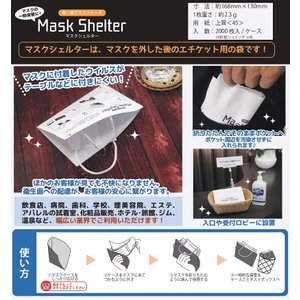 使い捨てマスクケース(紙製) マスクシェルター ★ロット割れ不可 2,000個単位でご注文願います|dnetmall