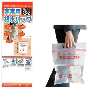 非常用給水バッグ3L ★ロット割れ不可 200個単位でご注文願います 400個単位で送料無料(北海道・沖縄・離島・個人様宅は別途)|dnetmall