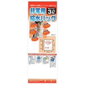 非常用給水バッグ3L 【ロット割れ不可】200個単位でご注文願います |dnetmall