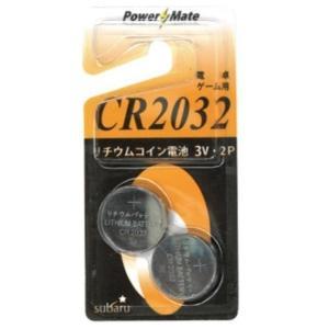 パワーメイト リチウムコイン電池 CR2032・2P ★ロット割れ不可 10個単位でご注文願います 240個単位で送料無料(北海道・沖縄・離島・個人様宅は別途)|dnetmall