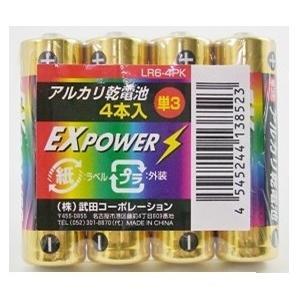 EXPOWER アルカリ電池 単三 4P ★ロット割れ不可 200個単位でご注文願います|dnetmall