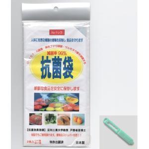抗菌袋2枚入(ストッパー付)|dnetmall