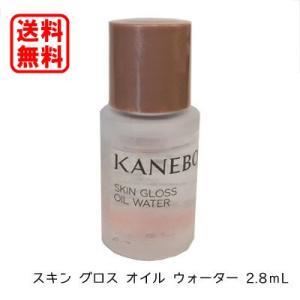 カネボウ KANEBO スキン グロス オイル ウォーター 2.8mL(ミニサイズ)【メール便可】 dnfal