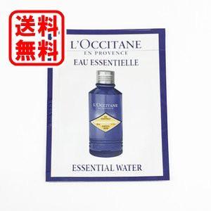 ロクシタン L'OCCITANE イモーテル エッセンシャルフェースウォーター 20mL(ミニサイズ)【メール便可】 dnfal