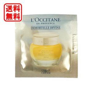 定形外送料無料 ロクシタン L'OCCITANE イモーテル ディヴァイン クリーム 7.5mL(ミニサイズ)|dnfal