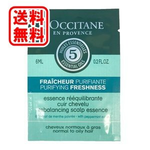 定形外送料無料 ロクシタン L'OCCITANE ファイブハーブス ピュアフレッシュネス スカルプ セラム(ミニサイズ)|dnfal