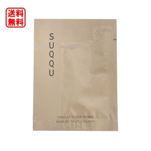 送料無料定形外郵便 スック SUQQU スムース カバー プライマー 2.5mL(ミニサイズ) dnfal