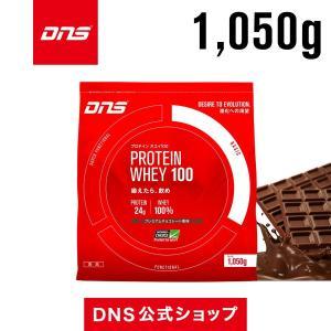 全品送料無料 【公式】 DNS プロテイン 1.05kg プロテインホエイ100 チョコレート / ...