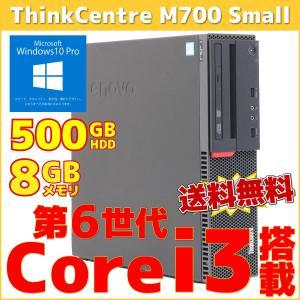 中古パソコン デスクトップ Lenovo レノボ ThinkCentre M700 Small 10KNA01AJP|do-mu