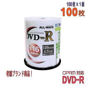 「期間不定期特価!」 ALL-WAYS(オールウェーズ) DVD-R データ&録画用 CPRM対応 4.7GB 1-16倍速 100枚 (ACPR16X100PW)|do-mu