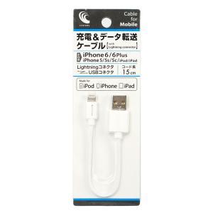 CENTURY センチュリー Lightningコネクタ対応 充電・データ転送ケーブル 15cm 白 (15cm Lightning USB Cable White) do-mu