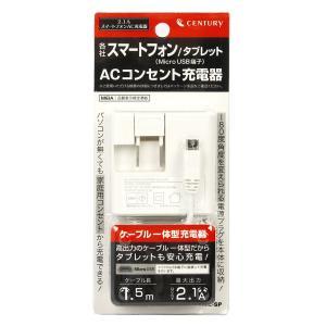 CENTURY センチュリー 2.1A スマートフォンAC充電器 (AC2-SP 2_1A SmartPhone AC-Judenki) do-mu