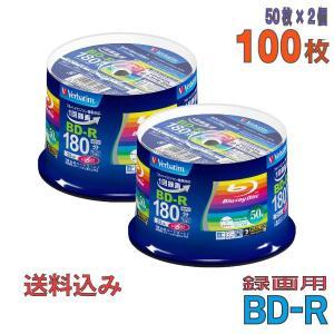 「不定期特価」 MITSUBISHI Verbatim(バーベイタム) BD-R データ&録画用 25GB 1-6倍速 「100枚(50枚×2個)」 (VBR130RP50V4 2個セット)|do-mu