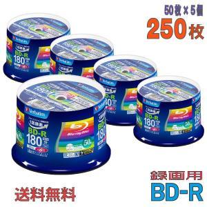 「不定期特価」 MITSUBISHI Verbatim(バーベイタム) BD-R データ&録画用 25GB 1-6倍速 「250枚(50枚×5個)」 (VBR130RP50V4 5個セット)|do-mu