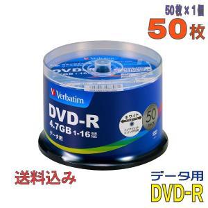 Verbatim(バーベイタム) DVD-R データ用 4.7GB 1-16倍速 50枚 (DHR4...