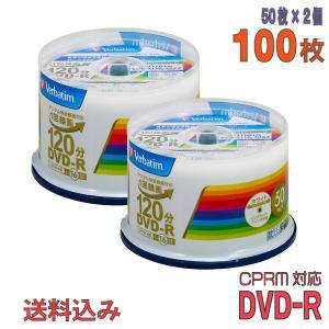 Verbatim(バーベイタム) DVD-R データ&録画用 CPRM対応 4.7GB 1-16倍速...