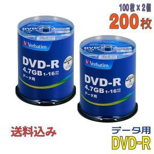 Verbatim(バーベイタム) DVD-R データ用 4.7GB 1-16倍速 「200枚(100...