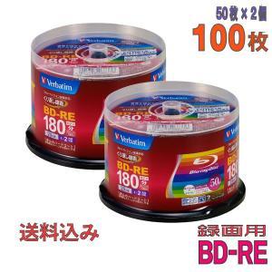 「不定期特価」 MITSUBISHI Verbatim(バーベイタム) BD-RE データ&録画用 25GB 1-2倍速 「100枚(50枚×2個)」 (VBE130NP50SV1 2個セット)|do-mu