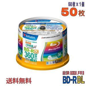 「日本製」 MITSUBISHI Verbatim(バーベイタム) BD-R DL データ&録画用 50GB 1-4倍速 50枚 (VBR260YP50V1)|do-mu