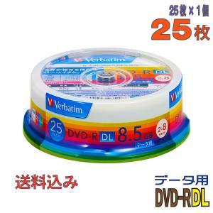MITSUBISHI Verbatim(バーベイタム) DVD-R DL データ用 8.5GB 2-8倍速 25枚 (DHR85HP25V1) do-mu