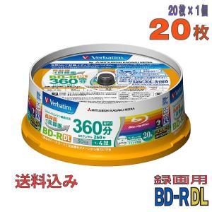 「不定期特価」 Verbatim(バーベイタム) BD-R DL データ&録画用 50GB 1-4倍速 20枚 (VBR260YP20SV1)|do-mu