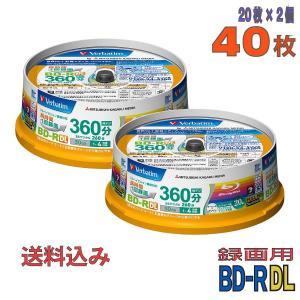 「不定期特価」 Verbatim(バーベイタム) BD-R DL データ&録画用 50GB 1-4倍速 「40枚(20枚×2個)」 (VBR260YP20SV1 2個セット)|do-mu