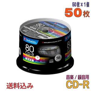 「音楽用 録音用 CD-R」 MITSUBISHI Verbatim(バーベイタム) CD-R 音楽用 700MB 1-48倍速 50枚 (MUR80FP50SV1)|do-mu