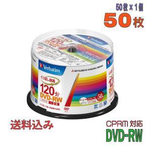 Verbatim(バーベイタム) DVD-RW データ&録画用 CPRM対応 4.7GB 1-2倍速 50枚 (VHW12NP50SV1)|do-mu