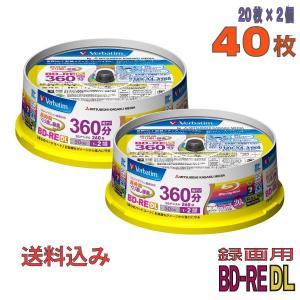 MITSUBISHI Verbatim(バーベイタム) BD-RE DL データ&録画用 50GB 1-2倍速 「40枚(20枚×2個)」 (VBE260NP20SV1 2個セット)|do-mu