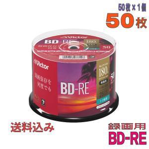 「不定期特価」 Victor(ビクター) BD-RE データ&録画用 25GB 1-2倍速 50枚 (VBE130NP50SJ1)|do-mu