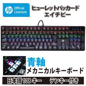 「青軸キーボード」 hp (ヒューレットパッカード/エイチピー) 青軸メカニカルキーボード (GK320)|do-mu