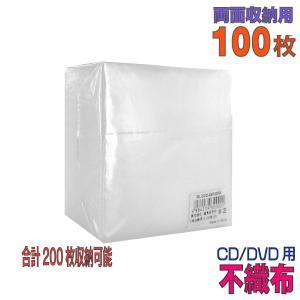 [メディアケース CD/DVD用 不織布 100枚 両面] HIDISC (ハイディスク) 両面タイプ 100枚入り(200枚収納) 不織布スリーブ ホワイト (ML-DVD-AB100PW) do-mu