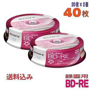 「日本製ロット」SONY (ソニー) BD-RE データ&録画用 25GB 1-2倍速 「40枚(20枚×2個)」 (20BNE1VJPP2 2個セット) do-mu