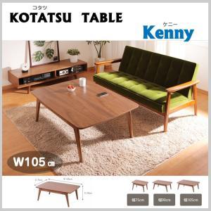 コタツ 天然木 ウォルナット テーブル 長方形 105cm 家具 ケニー 石英管温風ヒーター オールシーズン AZ2-187 105WALN|doanosoto