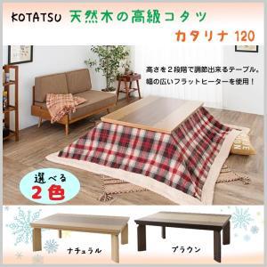 コタツ テーブル 120 フラットヒーター 天然木 木製 インテリア 家具 全2色 高さ調整可能 団らん AZ24-195 ( カタリナ120 ) doanosoto