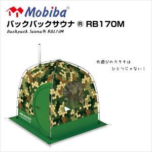 【 バックパックサウナ 】 RB170M Backpack Sauna RB170M 】 モビバ 持ち運び 冬 山 湖 サウナ 雪山 海 ( 27170 ) doanosoto