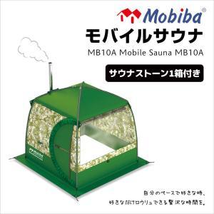 香花石10kg付 ! 【 モバイルサウナ MB10A Mobile Sauna MB10A 】 モビバ 持ち運び 冬 山 湖 サウナ 雪山 海 ロウリュ ( 27190 ) doanosoto