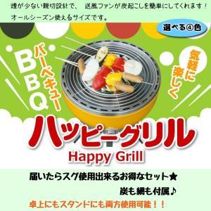 コンロ グリル 卓上 コンパクト スタンド バーベキュー Hiraki ヒラキ Happy Grill Set BBQ ハッピーグリル セット 全4色 HK|doanosoto