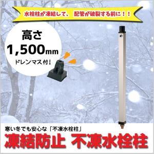 不凍水栓柱 水道 ドレンマスセット付 1500mm 蛇口なし 水回り 庭 凍結 冬 MGY-319|doanosoto