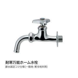 蛇口 水道 水栓 シルバー 寒冷地仕様 耐寒 万能ホーム 庭 ガーデン カクダイ MGA-173|doanosoto