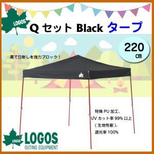 タープ テント アウトドア キャンプ 日よけ シンプル 雨よけ ブラック 黒 BBQ LOGOS ロゴス Black 220 ( GA9-407 )|doanosoto