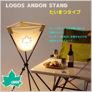 ライト 照明 LOGOS ANDON STAND 行燈 あんどん スタンド キャンプ アウトドア テラス ランタン 灯り たいまつ 折りたたみ 持ち運び コンパクト GA-360|doanosoto