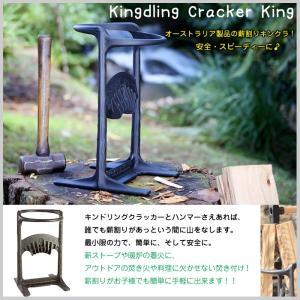 薪割り キンドリングクラッカー キング キンクラ 焚き付け 薪 簡単 ラクラク 暖炉 焚き火 アウトドア キャンプ BBQ 薪割り機 早い FS-31(72010) doanosoto