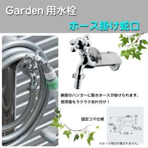 蛇口 単口 1口 水道 水栓 ガーデン 庭 シルバー 散水 ホース掛け カクダイ MGA-176|doanosoto