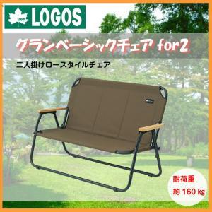 折りたたみ チェア ソファ LOGOS ロゴス グランベーシックチェア 椅子 2人掛け アウトドア レジャー GA-32 コンパクト キャンプ|doanosoto