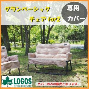 カバー 椅子 ソファ LOGOS ロゴス グランベーシックチェア 専用カバー カバーのみ 2人掛け アウトドア レジャー GA-321 キャンプ|doanosoto