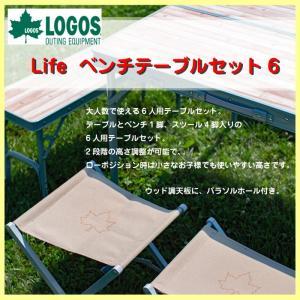 テーブルセット ベンチ スツール テーブル LOGOS ロゴス Life 持ち運び アウトドア レジャー 運動会 GY-351 コンパクト 軽量 6人|doanosoto