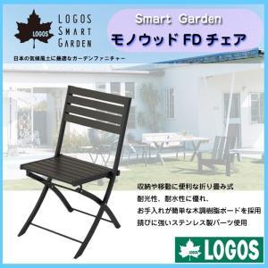 椅子 FDチェア 折りたたみ コンパクト バーベキュー アウトドア キャンプ ガーデンファニチャー LOGOS ロゴス Smart Garden モノウッド GA-360|doanosoto