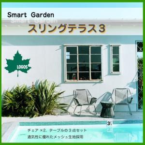LOGOS ロゴス Smart Garden スリングテラス3 テーブル3点セット メッシュ ガーデンファニチャー アウトドア GA-360|doanosoto