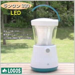 ランタン キャンプ ライト LOGOS ロゴス 330 LED 調光 照明 防水 庭 初心者 ファミリー 屋外 野外 テラス レジャー BBQ GA-360|doanosoto